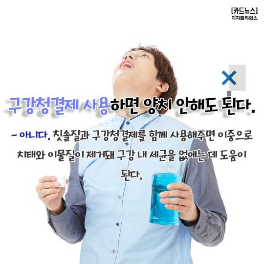 [카드뉴스] 알쏭달쏭 치약 사용법 알고 쓰자!